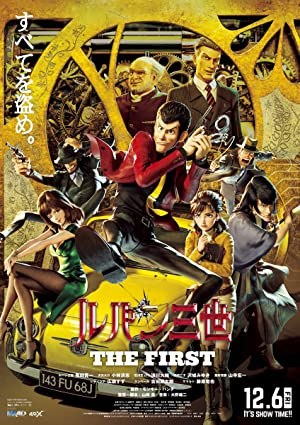 Lupin III: The First poster