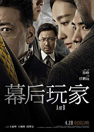 A or B poster